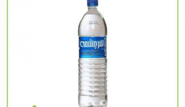 آب معدنی خانواده سرچشمه