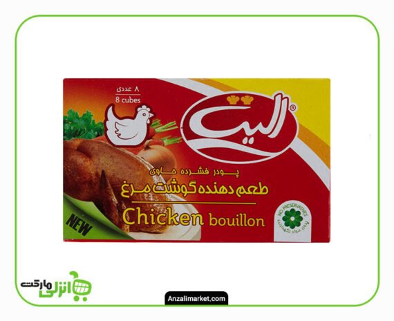 پودر عصاره گوشت مرغ الیت