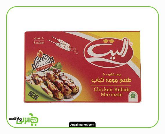 پودر فشرده با طعم جوجه کباب الیت