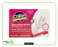 دستکش یکبار مصرف پتروکلین