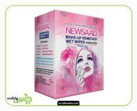 دستمال مرطوب پاک کننده آرایش نیوساد - 12 عدد