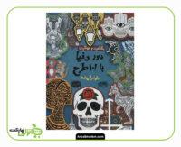 کتاب رنگ آمیزی دور دنیا با 101 طرح