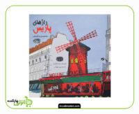 کتاب رازهای پاریس: رنگ آمیزی و آرامش