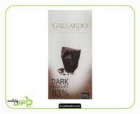 شکلات تلخ 83 درصد گالاردو فرمند - 100گرم