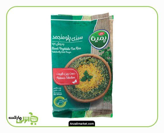 سبزی پلو منجمد پمینا - 400 گرم