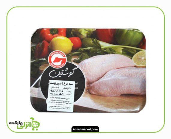 سینه مرغ بدون پوست منجمد گوشتین - 700 گرم