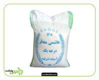 برنج هاشمی اعلا - 2.5 کیلو