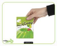 پودر ژله لیمو شیبابا - 100 گرم