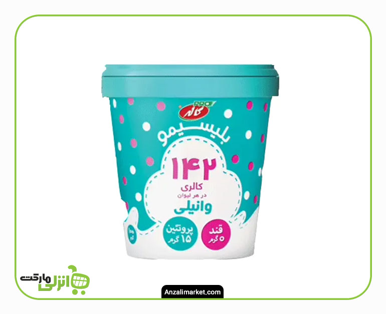بستنی بلیسیمو وانیلی کاله - 100 گرم
