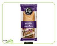 ساندویچ مرغ گریل کاله - 240 گرم